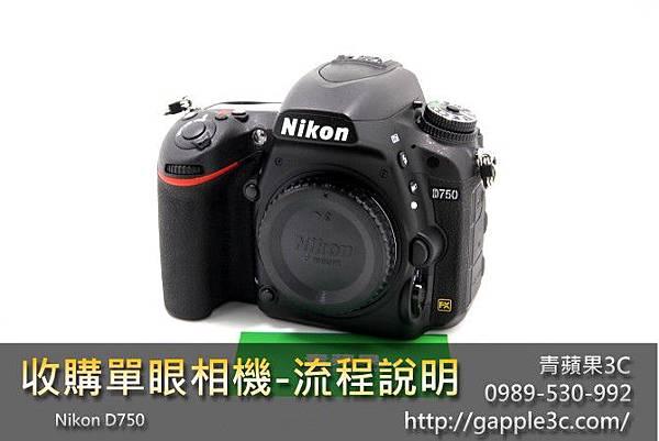 收購nikon單眼_D750_1.jpg
