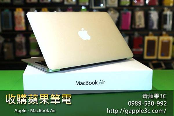 收購macbookair.jpg