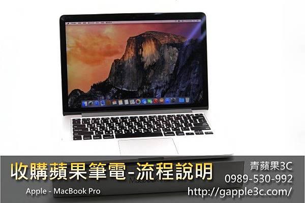 收購蘋果筆電-pro-1.jpg