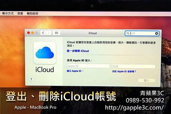 收購蘋果筆電-pro-7.jpg