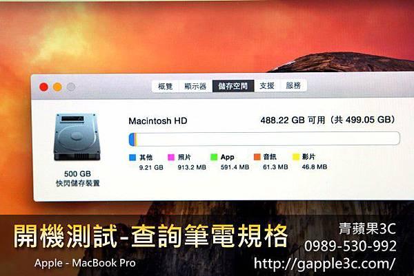 收購蘋果筆電-pro-5.jpg
