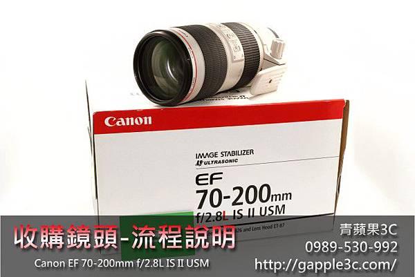 收購鏡頭-canon70-200mm-1.jpg