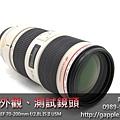 收購鏡頭-canon70-200mm-3.jpg