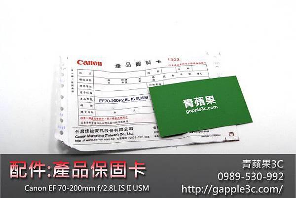 收購鏡頭-canon70-200mm-6.jpg