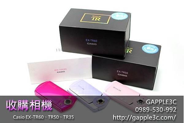收購TR60 50 35.jpg