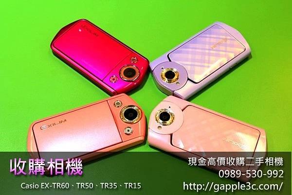 收購相機TR60.jpg