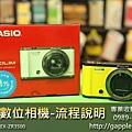 1.收購二手相機-ZR3500.jpg