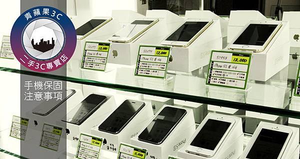 手機保固_680x360-特色圖片.jpg