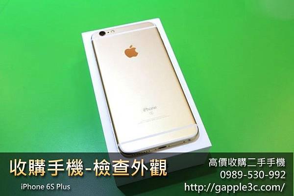 收購iphone6s plus - 2 -檢查外觀.jpg