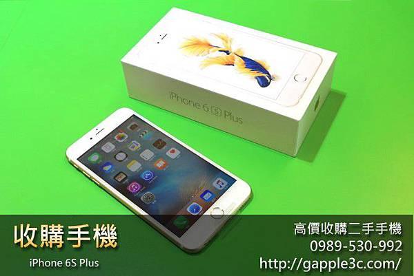 收購iphone6s plus - 1.jpg