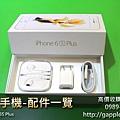 收購iphone6s plus - 4 -配件一覽.jpg