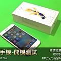 收購iphone6s plus - 3 -開機測試.jpg