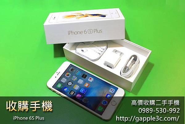 收購iphone6s plus - 5 - 結束.jpg