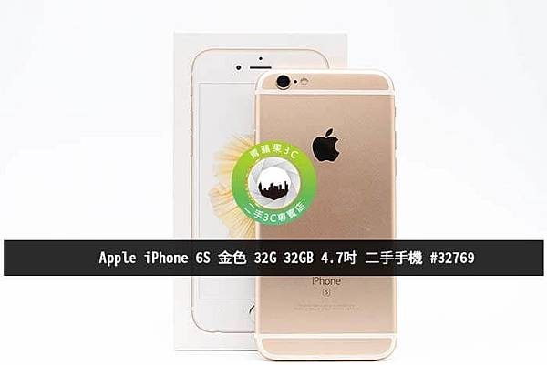 Apple-iPhone-6S-32G-32769.jpg