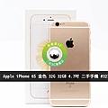 Apple-iPhone-6S-32G-32769.jpg
