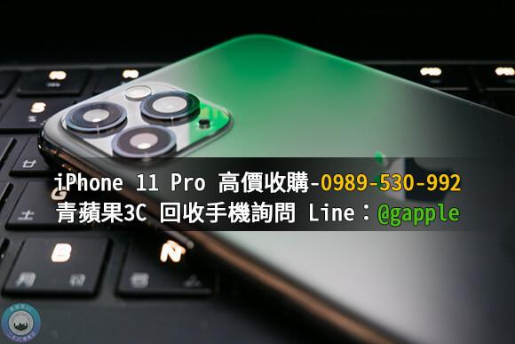 台南收購iphone11
