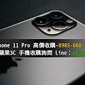 高雄收購iphone11