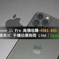 台中收購iphone11