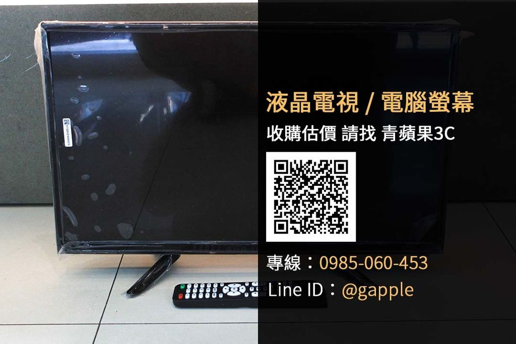 20200129-收購電視-高雄青蘋果.jpg