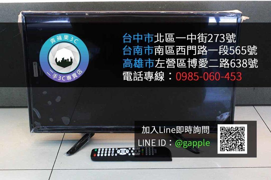 高價收購電視-青蘋果3c.jpg