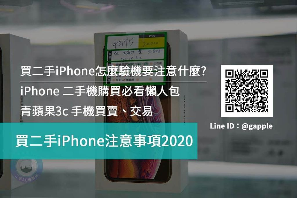 二手iphone購買-1.jpg