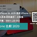 iphone比較2020.jpg