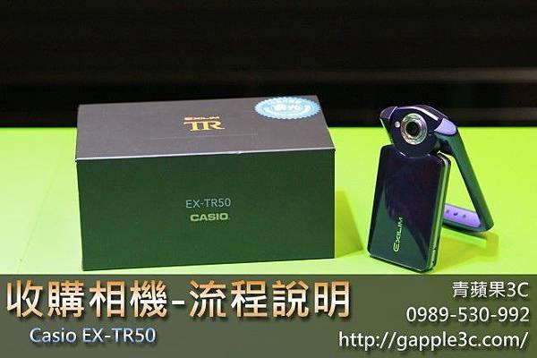 casio tr50_收購相機_青蘋果3c-0.jpg