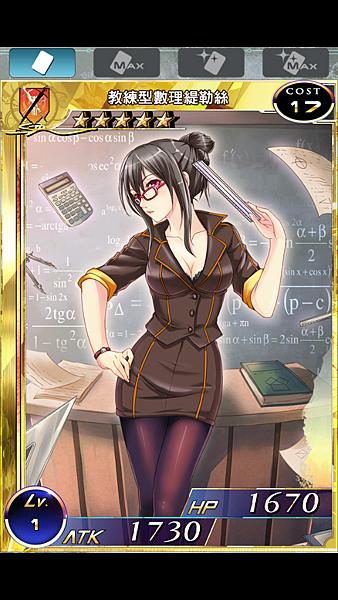 教練型數理緹勒絲.png