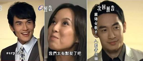 09沈若薇鐵男楊凱中.JPG