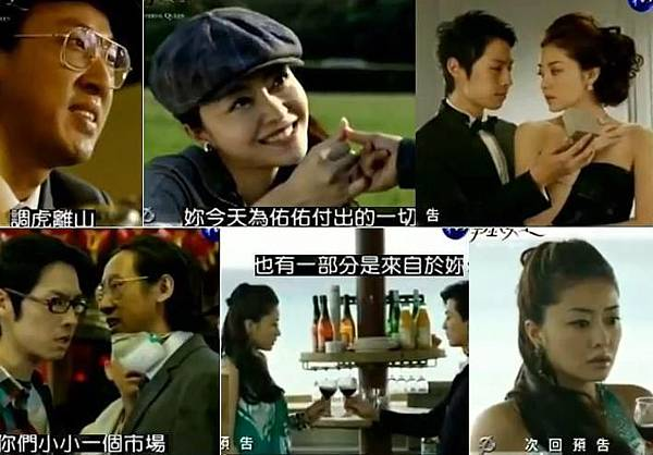 06集拜金女王劇情.JPG