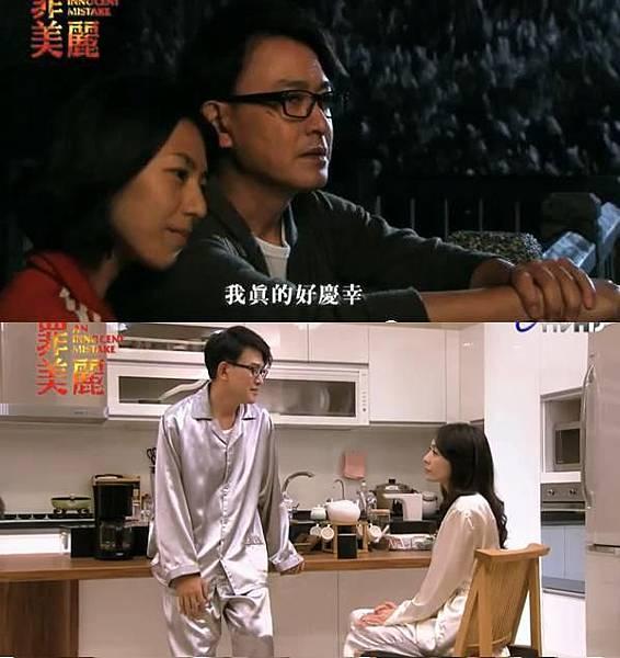 09集罪美麗劇照
