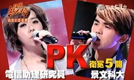 20110102江惠儀pk李浩幃.JPG