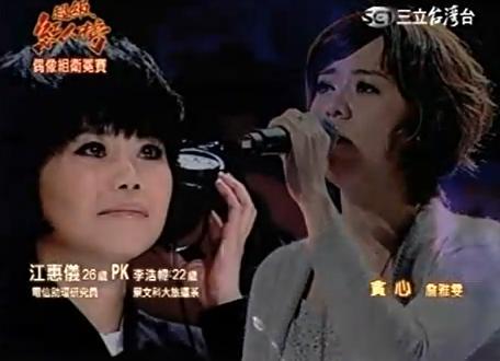 20110102江惠儀 貪心 詹雅雯.JPG