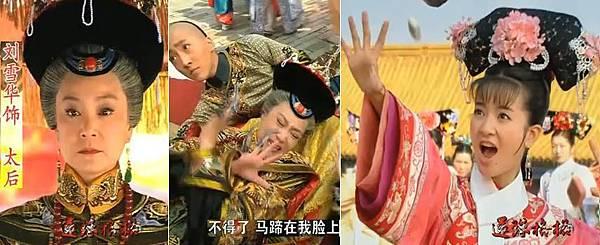 01皇太后劉雪華.JPG