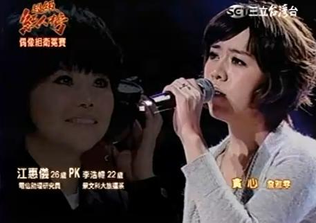 20110102江惠儀 貪心 詹雅雯2.JPG