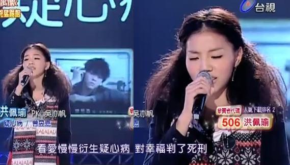 20110205洪佩瑜疑心病.JPG