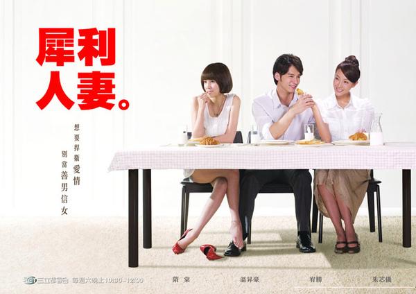 01犀利人妻.jpg