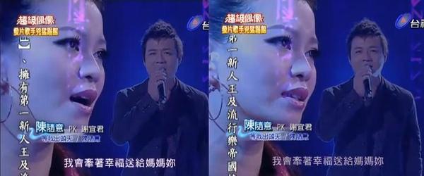 20110205陳隨意謝宜君2.JPG