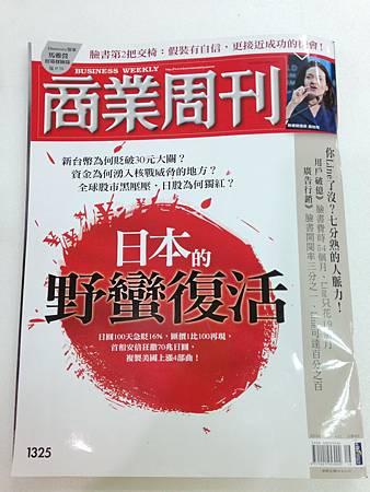 商業周刊-1325集
