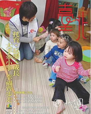 台北畫刊-第542期