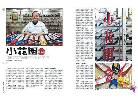 台北畫刊-第542期-內頁1