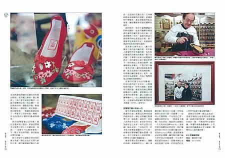 台北畫刊-第542期-內頁2