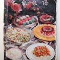 我的家常菜 (2)s