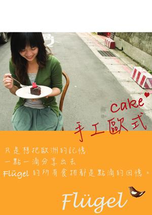 poster-flugels.jpg