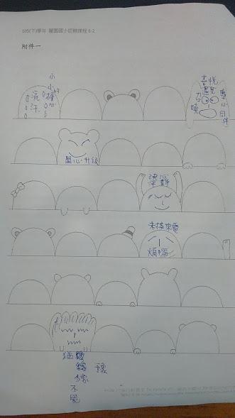 2017.04.25認輔第二堂當情緒來敲門-11