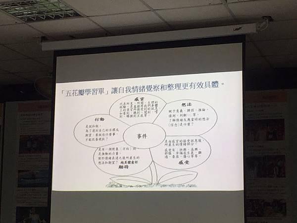 2017.04.25認輔第二堂當情緒來敲門-13