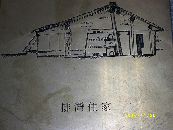 原鄉部落-原住民文化會館 (26).jpg