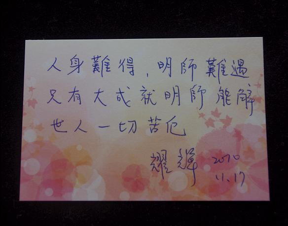 甯老師學弟-耀輝老師給孩子的祝福