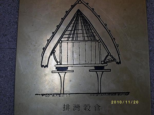 原鄉部落-原住民文化會館 (27).jpg
