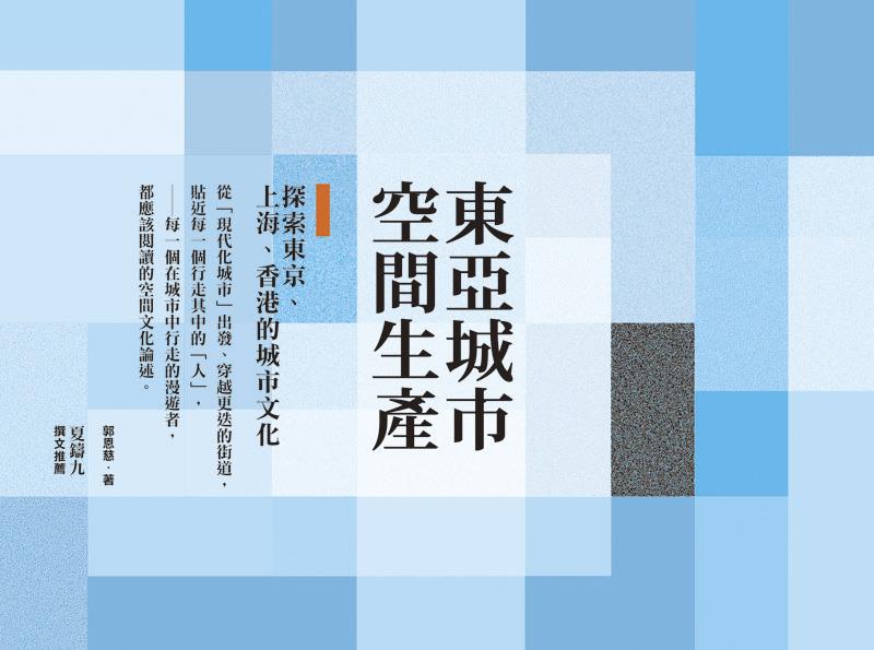 東亞城市空間生產-banner.jpg